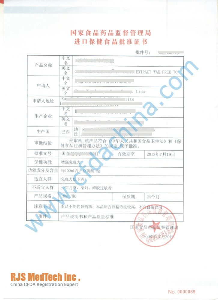 China Import Health Food Supplement Register Certificatecfda